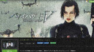 バイオハザード5(Hulu)