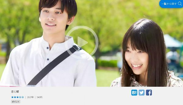 恋と嘘(U-NEXT)