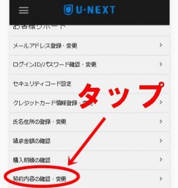 U-NEXTスマホ解約-3