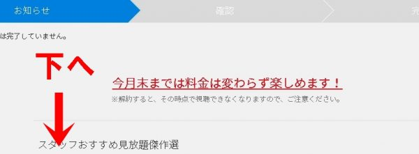 U-NEXT解約-4