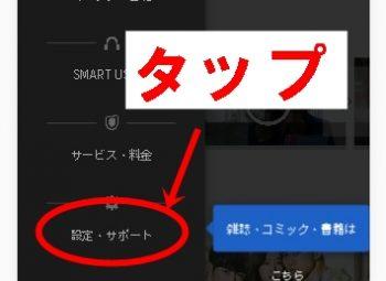 U-NEXTスマホ解約-2