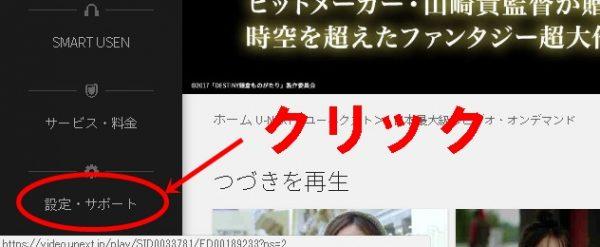 U-NEXT解約-1