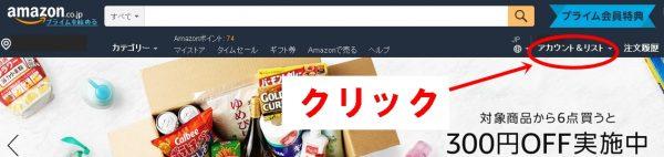 アマゾン解約-1