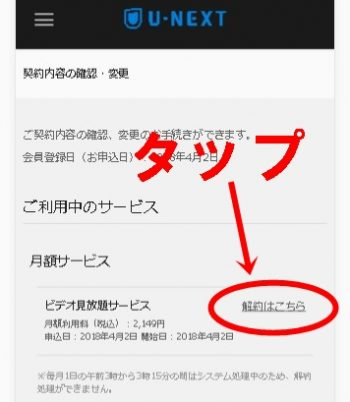 U-NEXTスマホ解約-4
