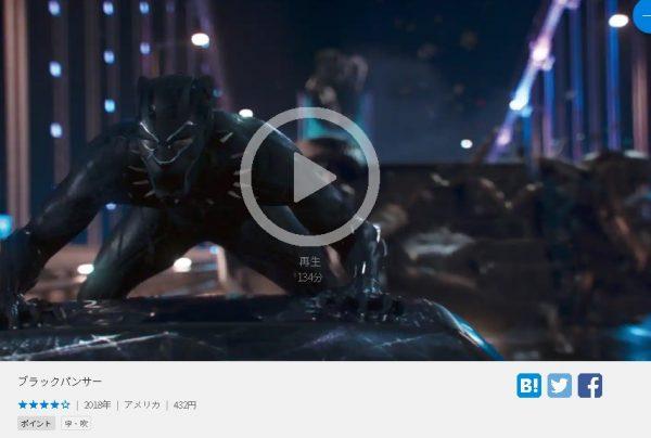 ブラックパンサー(U-NEXT)