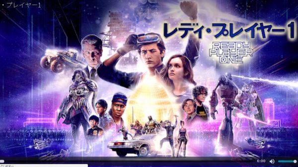 レディ・プレイヤー1(U-NEXT)