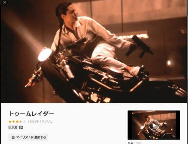 トゥームレイダー(2001年)