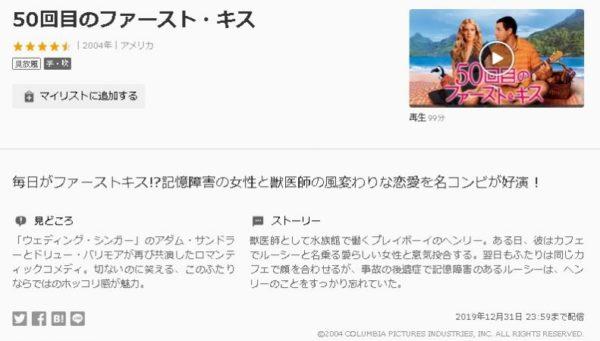 50回目のファースト・キス(U-ENXT)