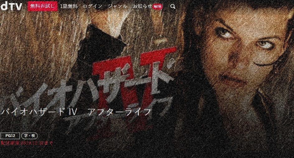 バイオハザード4-声優とあらすじと動画