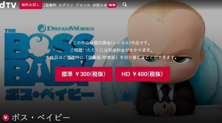 ボス・ベイビー(dTV)