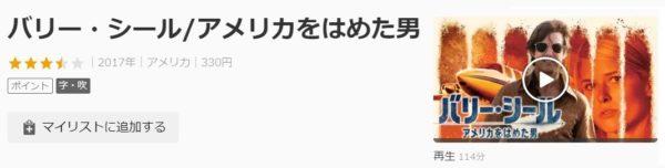 バリー・シール(U-NEXT)