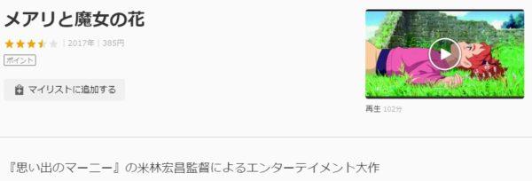 メアリと魔女の花(U-NEXT)