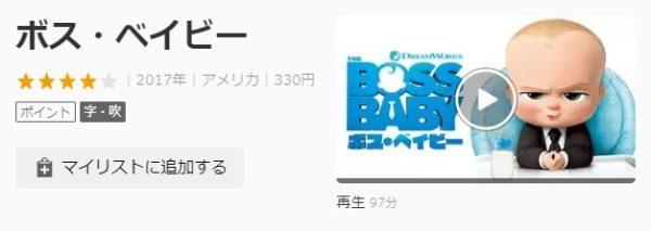 ボス・ベイビー(U-NEXT)