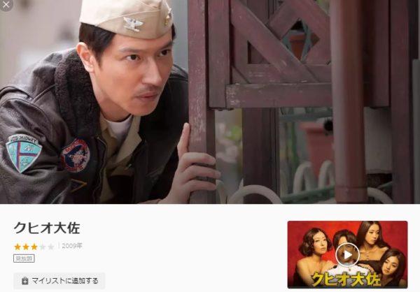 クヒオ大佐(U-ENXT)