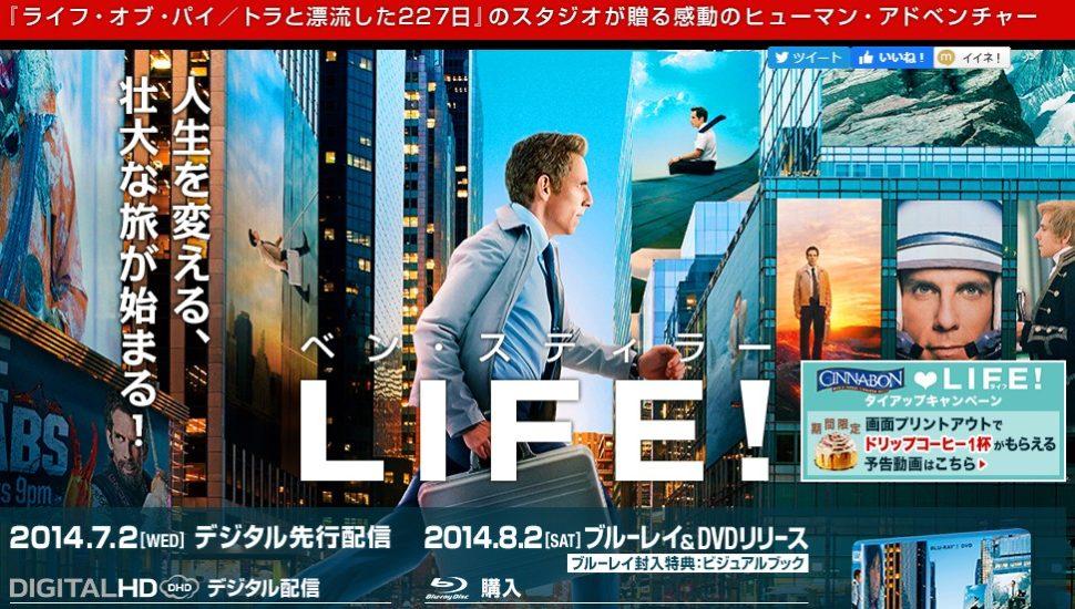 LIFE !(公式ページ)