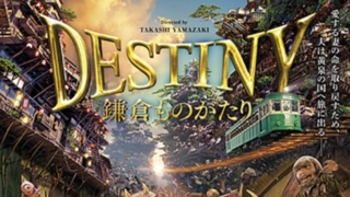 DESTINY-鎌倉ものがたり(公式サイト)