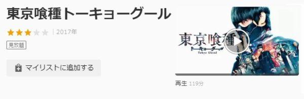 東京喰種(U-NEXT)